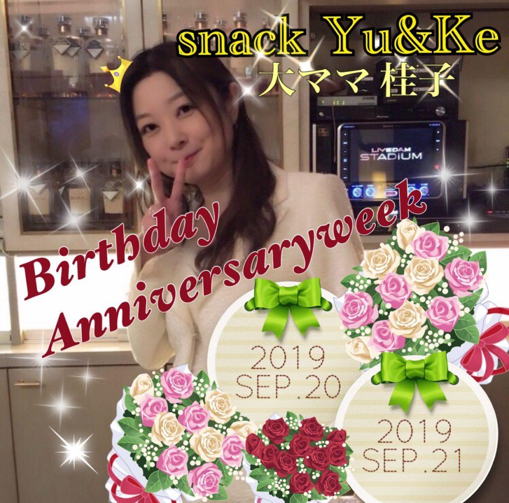 桂子ママ Birth Anniversary Week(9/20〜21)